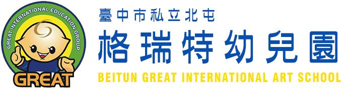 臺中市私立北屯格瑞特幼兒園 BEITUN GREAT INTERNATIONAL ART SCHOOL